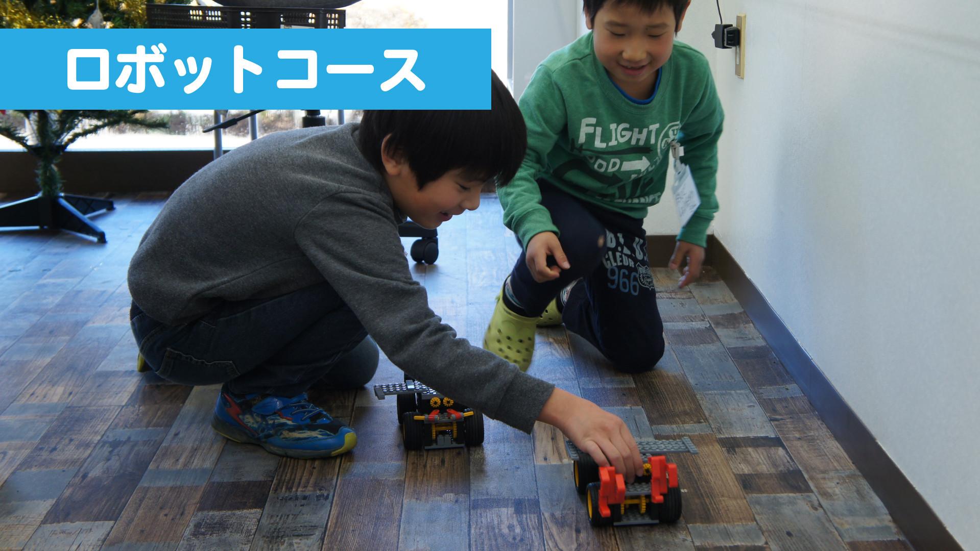 ロボットコース