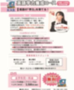 英語学力養成コース2サイズ変更.jpg