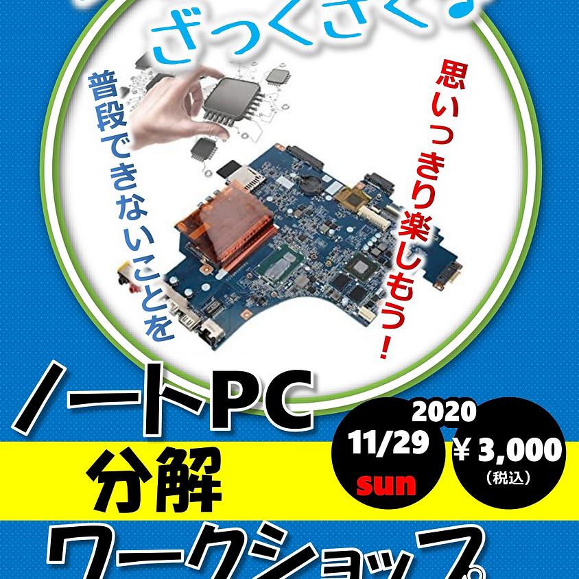 11月29日「ノートPC分解ワークショップ」