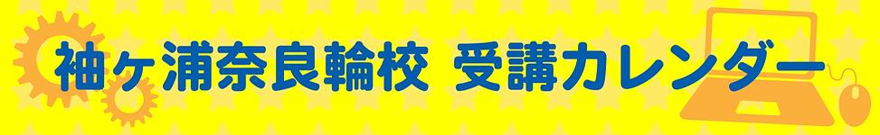 袖ヶ浦奈良輪校 受講カレンダー