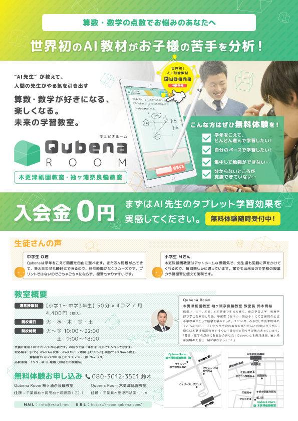 kisarazugion_sodegaura_flyer_2020_7.jpg