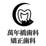 萬年橋歯科・矯正歯科