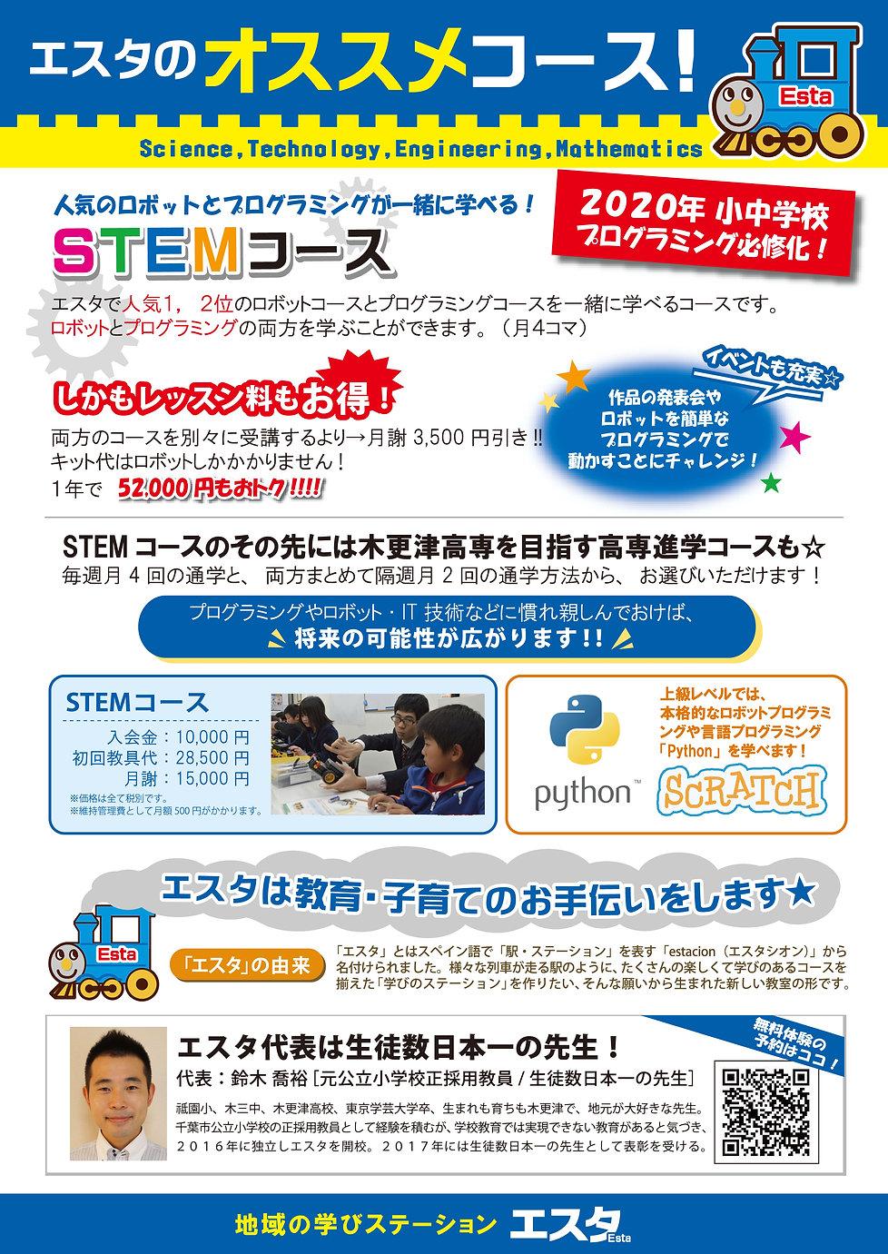 新STEMコースチラシ.jpg