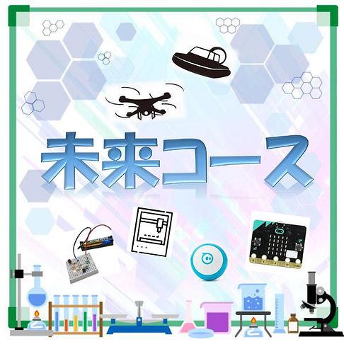 未来コースHPイベント用画像_page-0001.jpg