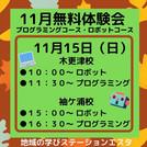 11月無料体験会 お申込み受付開始!