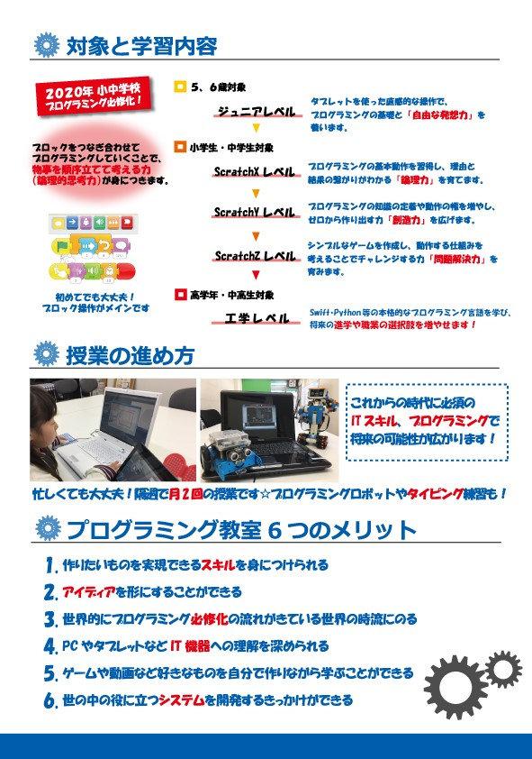 プログラミングパンフレット