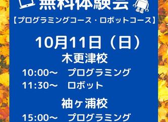 【10月無料体験会 】お申込み受付開始!