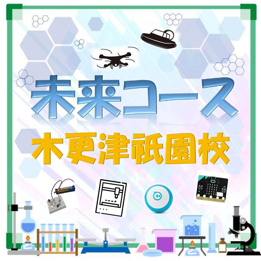 7月 『プログラミングで花火アニメーションを作ってみよう』木更津校