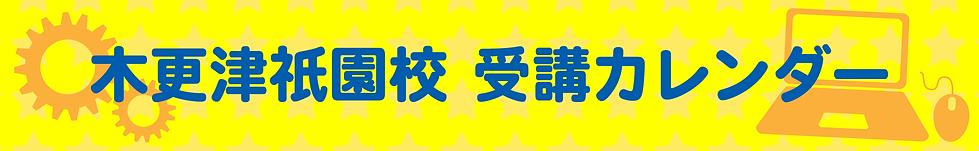 木更津祇園校 受講カレンダー
