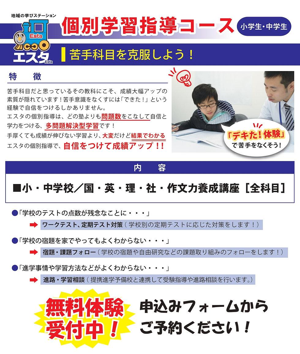 個別学習指導コース