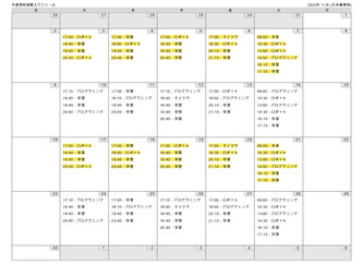 10月・11月授業スケジュール