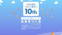 ヒューマンアカデミー10周年☆