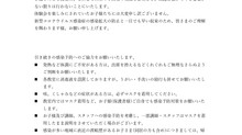 【緊急事態宣言発令に伴う対応のお知らせ】