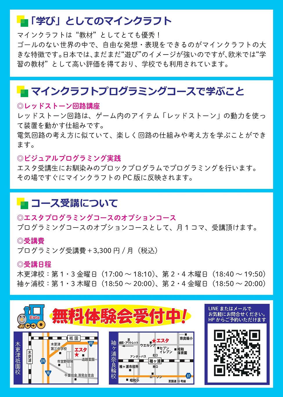 マイクラコース縦_page-0002.jpg