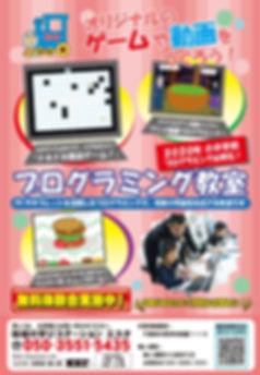 プログラミングポスターA2.jpg