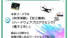 【未来コース、開講延期します!!】