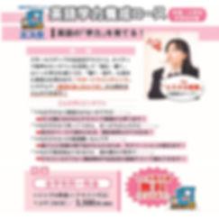 英語学力養成コース_page-0001.jpg