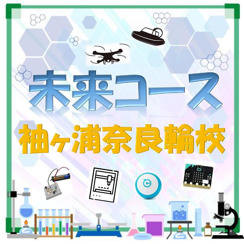 8月 夏の工作にピッタリ☆彡 電子科学工作『イライラ棒を作ろう』袖ヶ浦校