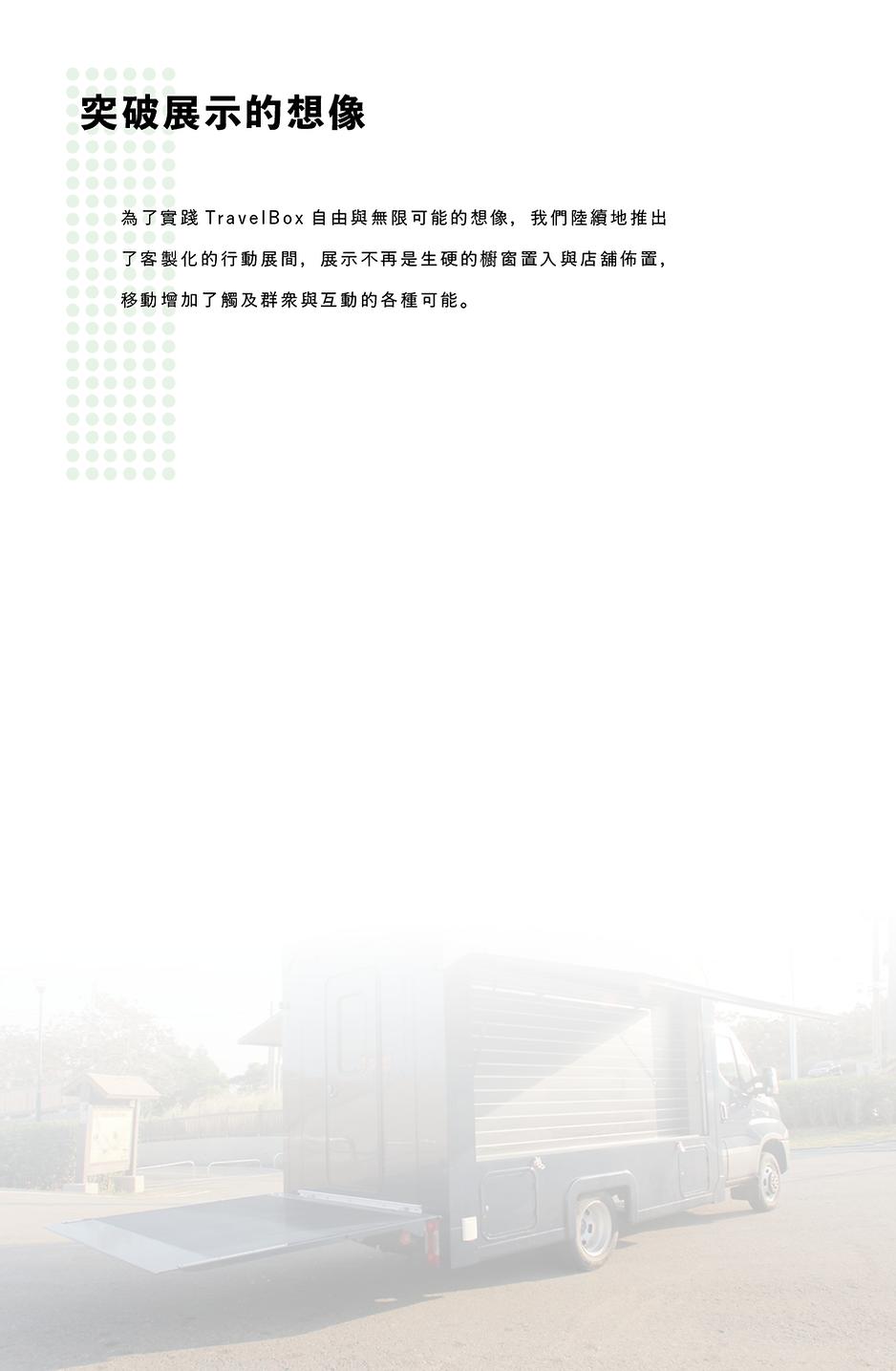 拖車頁面3.png