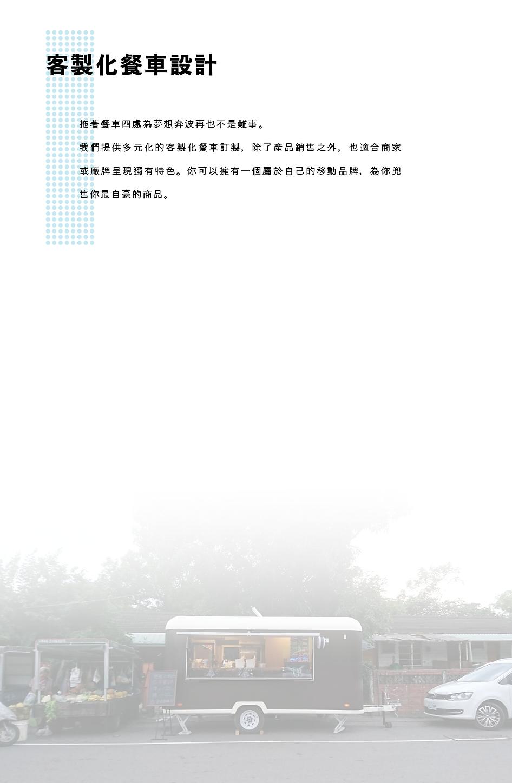 拖車頁面.png