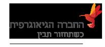 לוגו_החברה_הגיאוגרפית.png