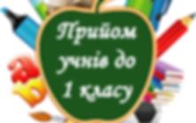 Набір_в_перші_ класи.png