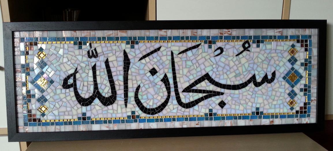 MU20 Subhaan'Allah