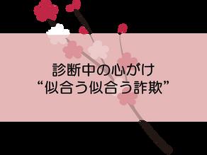2月のお便り☆診断中に心がけている、似合う似合う詐欺について