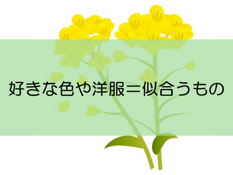 3月のお便り☆好きな色・服=似合うものについて
