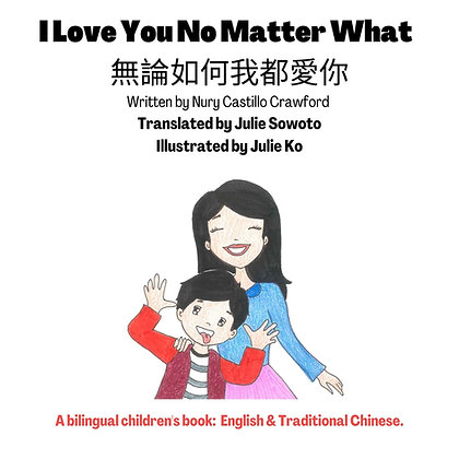 I Love You No Matter What (Traditional Chinese)