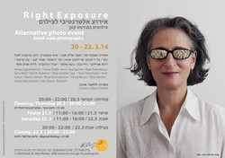 Right Exposure photography event