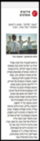 beyond Words- Haaretz.jpeg