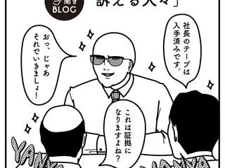 ぬすみ聞きブログ:「訴える人々」
