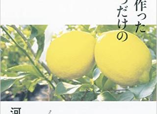 新刊のお知らせ:レモンの本