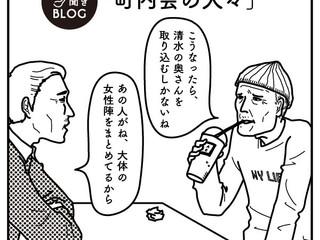 ぬすみ聞きブログ:町内会の人々