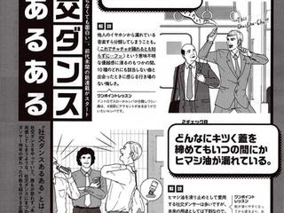 【社交ダンスあるある】連載開始!