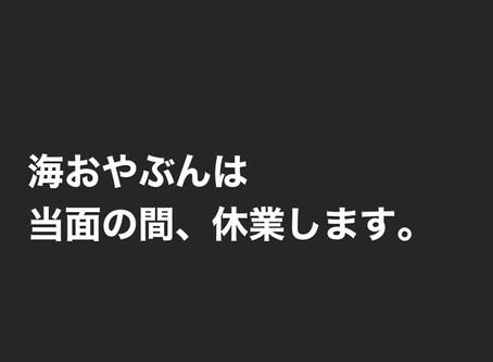 重要なお知らせ②