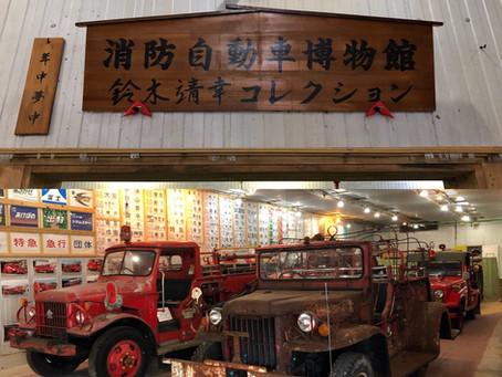 消防自動車博物〜🚒