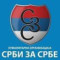Srbi za Srbi.jpg