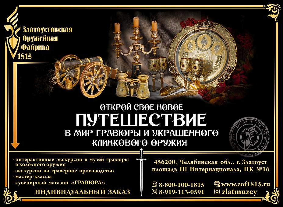 Листовка Музей ЗОФ PNG Увеличенная 287-2