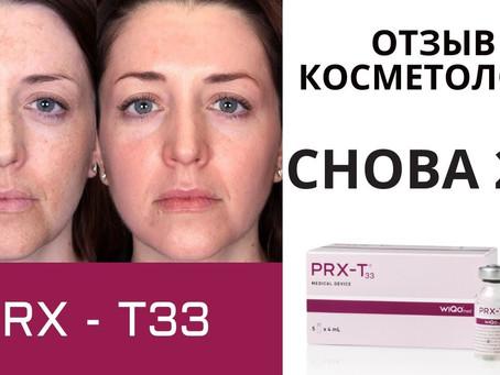 Химический пилинг prx t33 – новейшая разработка итальянской косметической компании WIQOmed.
