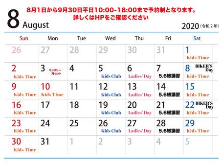 8月カレンダーです