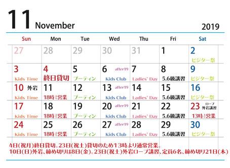 11月カレンダー!