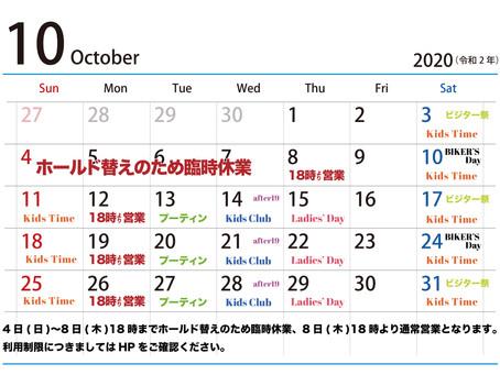 10月予定表