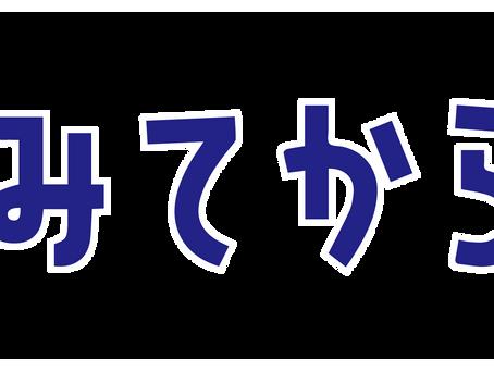 上田市の今がわかるポータルサイトは?