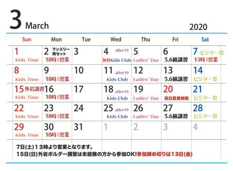 3月カレンダァ〜!!