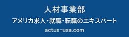 Actus-Banner2_HR.png