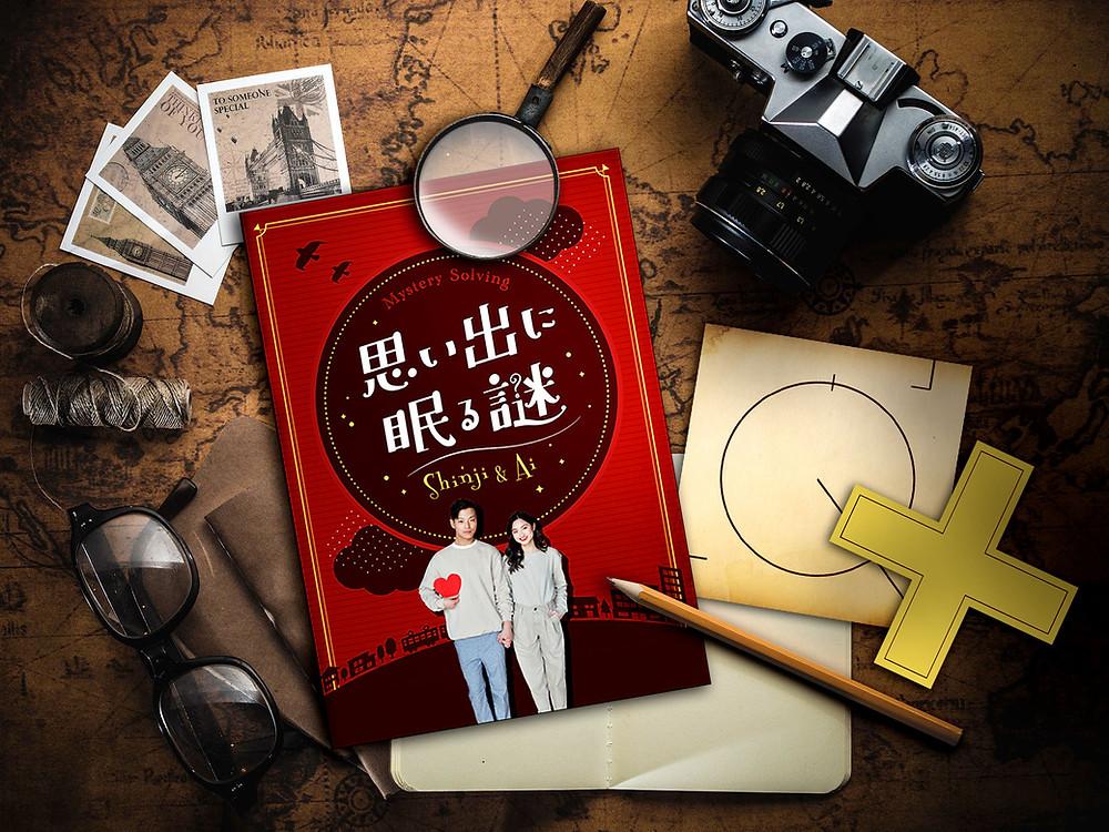 記念日やおうちプロポーズ等サプライズの演出に二人だけのオリジナル「謎解きサプライズBOOK」