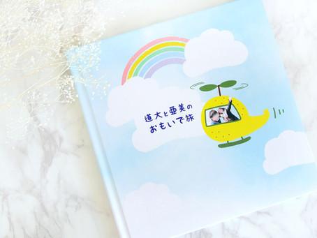 指輪以外でプロポーズ!オーダーメイドのフォトブックをプレゼント vol.16