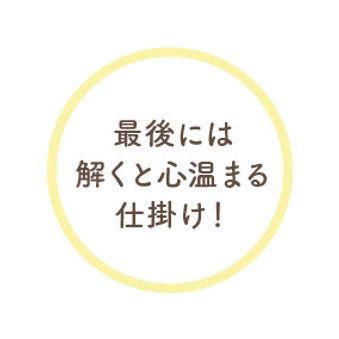 Hearko 向き愛WORKBOOK おうち時間 夫婦 カップル